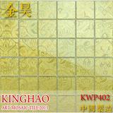[KINGHAO] Wholesale decorative tiles kitchen supplies glass mosaic tile K00143