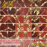 [KINGHAO] Supply Mosaic Glass Mosaic Tile Wholesale Wall tile K00150