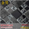 [KINGHAO] Supply Mosaic Wholesale Black Stainless steel Mosaic K00184