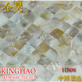 [KINGHAO] Wholesale Natural Shell Mosaic Tile Kitchen Backsplash Bath Wall Sink Spa K00078