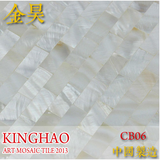[KINGHAO] Wholesale Natural Shell Mosaic Tile Kitchen Backsplash Bath Wall Sink Spa K00074