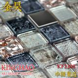 [KINGHAO] Supply Mosaic Wholesale crystal glass Mosaic KF2308