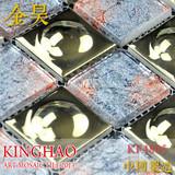 [KINGHAO] Supply Mosaic Wholesale crystal glass Mosaic KF4805