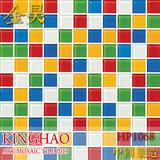 [KINGHAO] Supply Mosaic Wholesale crystal glass Mosaic HP1068