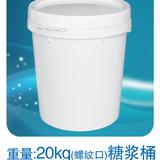 19L plasctic buckets with thread lid