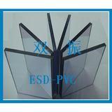 Antistatic PVC Panel  防静电PVC板