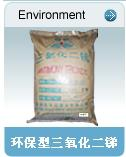Environment protection flame retardant antimony oxide