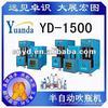 YD-1500 PET Bottle Blow Moulding Machine