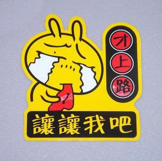 Car decal (Body car sticker,car sticker )