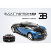 2013 Hot Selling Big RC Car 1:10 5CH Licensed Bugatti RC Car with Battery and Light, MZ 2050 RC Car