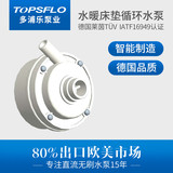 Centrifugal Silent Micro Pump/Mini Pump/Brushless DC Pump