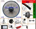 Cassette Freewheel Motor Kits (MK550)