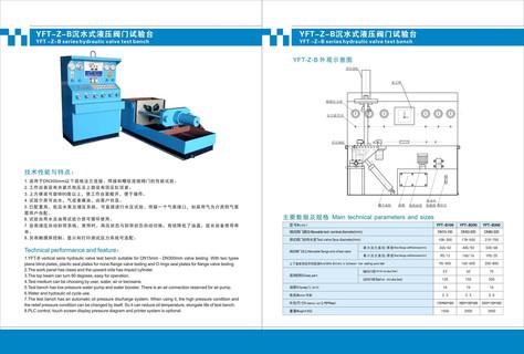Yft-Z-B Hydraulic Valve Test Bench