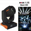 15r moving head beam 300 disco lighting