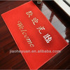 High quality with backing pvc door mat