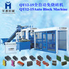 BEST quality !!! Automatic brick manufacturing plant / brick making machine Q12-15 fully automatic brick machine for sale