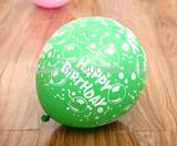 green print happy birtyday balloon