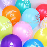 12 inch printed advertising balloons pearl balloons kids party supply