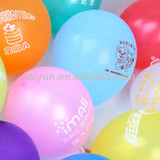 12 inch printed advertising balloons giant advertising balloons