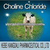 good quality Choline chloride