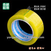 BOPP packing tape- thick1.6cmxwidth46mmx30yard