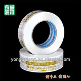 Printing tape-golden white(thank u)thick2.5cmxwidth4.5cmx20yard