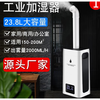 H-550 23L Large Big Capacity Industrial Ultrasonic Humidifier LED with Remote Control