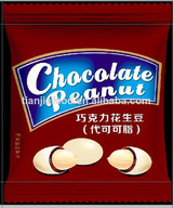 Low Price Crispy Chocolate Bean