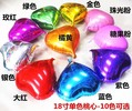 "[Promotion] 18"" Heart Foil Balloon&Wedding Decoration Plain Helium Balloon"