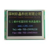 5.6 inch tft lcd module support MCU,i2c,SPI