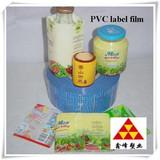 PVC film shrink packing for label