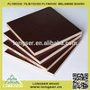 mairne plywood/ film faced plywood/ 12mm film faced plywood