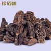 100% Natural Organic Dry Morchella esculenta Mushroom / Morchella elata