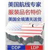 Professional LDP business