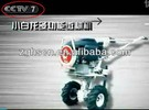 cctv 7 little white dragon multi-functional diesel tiller