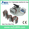 4 in 1 mug press machine mug printing machine