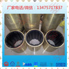 marine water lubrication cutless rubber bearing bronze bushing