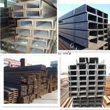 U beam steel channel steel