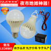LED 3W bulb with battery emergency light