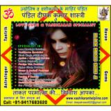 Black Magic Specialist in India Punjab