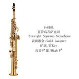 Professor All Size High Quality Straight Soprano Saxophone
