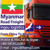 Customs clearance services from China to Muse 105 yard,Myanmar