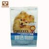 HOT!  Perfect  printing Pet food plastic packing bags  dog food plastic packing bags customise pet food plastic bags  eight side seatling bag  plastic packing bags 2.5kg  give you pet best  love
