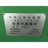 Shanghai Machinery H169/1 cylindrical grinder