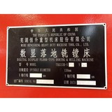 Wuhu Hengsheng TX6213B-X floor stype boring and milling machine