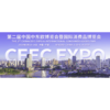2020第二届中国-中东欧博览会暨国际消费品博览会