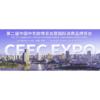 2020中国国际消费品博览会|日用品展会|家居用品展会|厨卫用品
