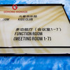 indoor hotel room number sign board, wall mount arrow direction led room name number marble sign board