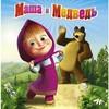 俄罗斯动画玛莎和熊Masha and the Bear玛莎与熊