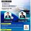 泰国海事船舶网络研讨会